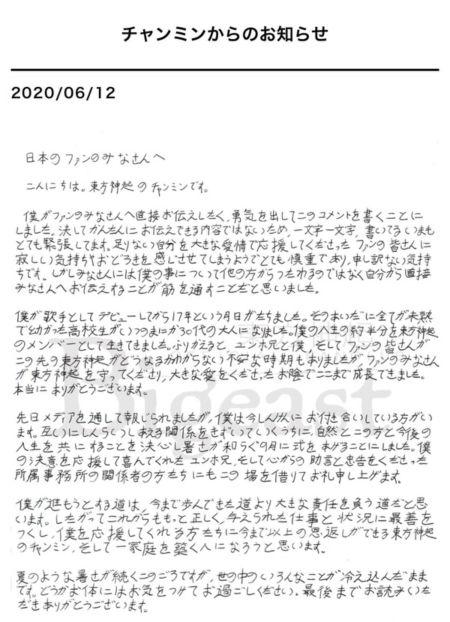 チャンミンの結婚発表の手紙