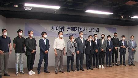 kbb SM・BIGHIT・YG・JYPなどの有名事務所と韓国政府の会議が話題、韓国の反応「なんでコンサートだけダメなの?」