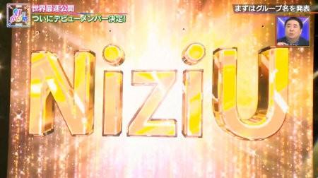 NuziU 虹プロジェクトでデビューするガールズグループの名前は?