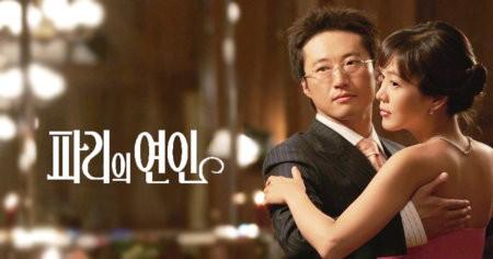 韓国ドラマ 俳優 2004年 夏 - パク・シニャン『パリの恋人』