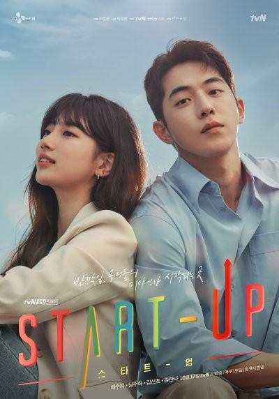 スタートアップ-夢の扉- Netflix 韓国ドラマ ネットフリックス