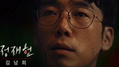 チョン・ジェホン(キム・ナムヒ)