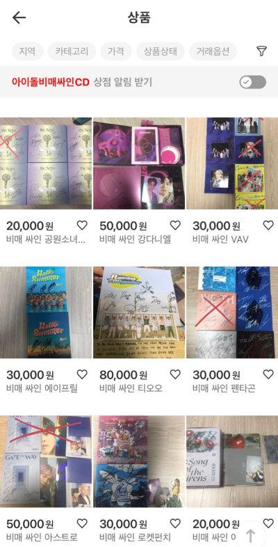 韓国アイドル サイン入りCD 販売