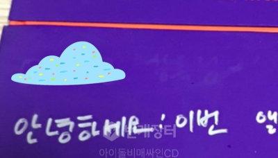 韓国アイドル サイン入りCD
